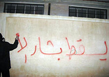 220px-Anti_Assad_graffiti_on_walls_march_2011_syria